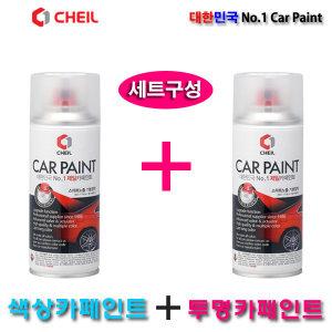 포터2 OA 크리미화이트 자동차 차량 카페인트 세트