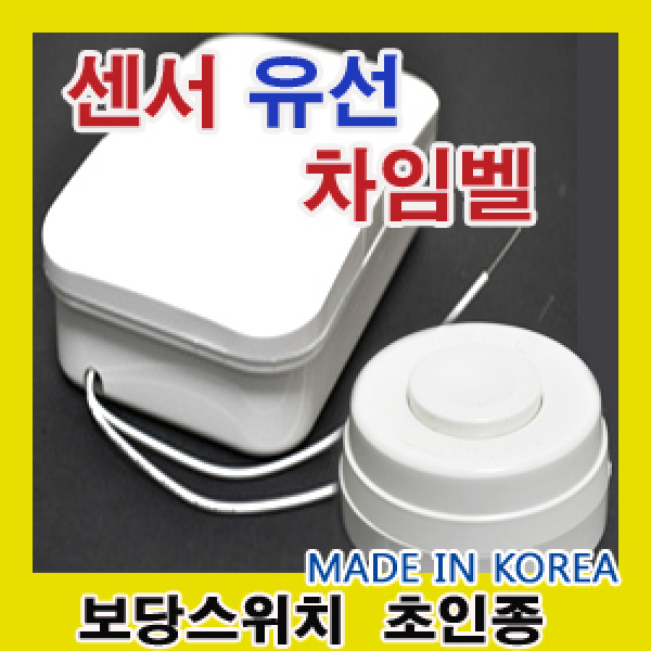유선차임벨/새소리차임벨/차임벨/무선초인종