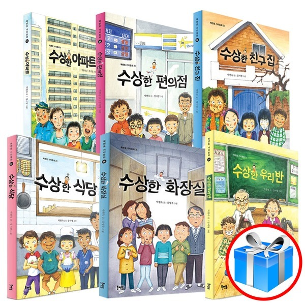 3권이상 스마트펜 증정 / 수상한 시리즈 / 북멘토
