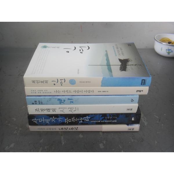(허빵1)책/이외수바보바보포함6권(중고)