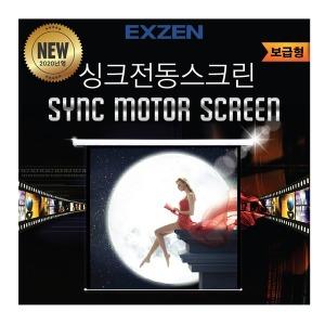 엑스젠 전동 노출형 빔프로젝터 스크린 자동 SM-80