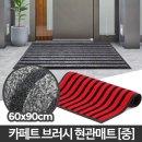 브러시매트 중형 신발장 계단 현관 바닥깔판