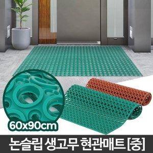 생고무매트 욕실발판 미끄럼방지 화장실고무 바닥깔판