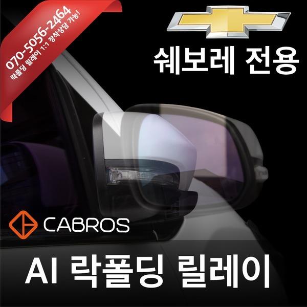 카브로스 트레일블레이저  지능형 락폴딩 릴레이