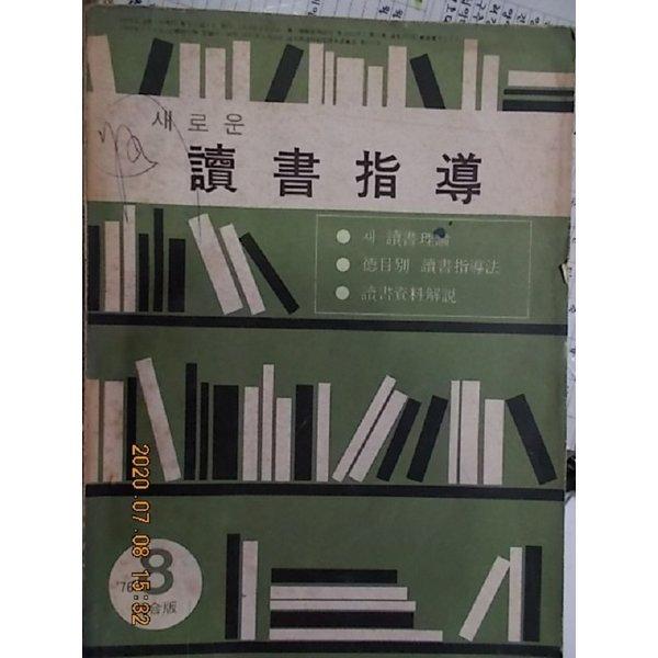 새로운 독서지도     /(새교실 8월호 종합판/하단참조)