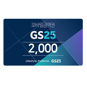 (GS25) 모바일 2천원권