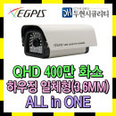400만화소 초고화질 하우징 CCTV카메라 QHD4548HI(D)