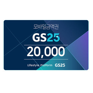 (GS25) 모바일 2만원권