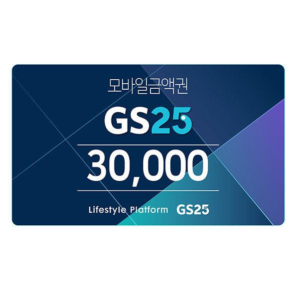 (GS25) 모바일 3만원권