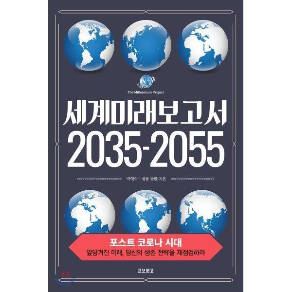 세계미래보고서 2035-2055 : 코로나19로 인해 앞당겨진 미래  당신의 생존 전략을 재점검하라   박...