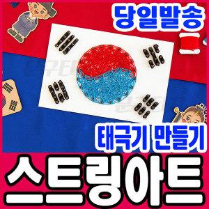 민화 스트링아트 태극기 만들기세트 DIY (실포함)