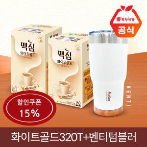 맥심 화이트골드 커피믹스 320T +벤티텀블러/할인15%