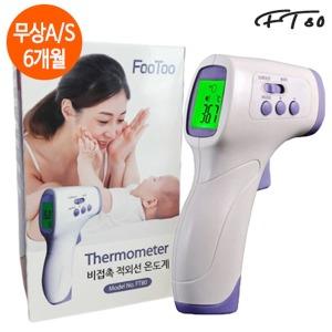 비접촉식 적외선 이마 비접촉 체온계 측정기 당일출고
