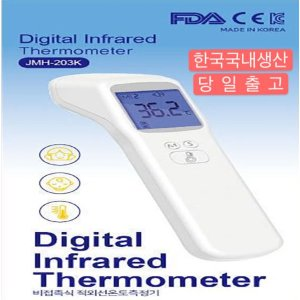 국내생산 비접촉식 적외선 온도측정기JMH203K