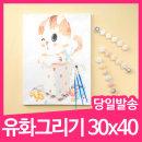 민화샵 쉬운 유화그리기세트 DIY그림그리기 30x40