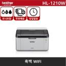 브라더 흑백 레이저프린터 HL-1210W 2400dpi A4