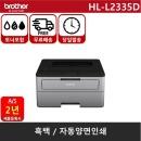 브라더 정품 레이저프린터 HL-L2335D A4 34PPM