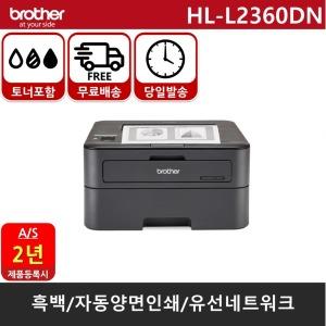 브라더 정품 레이저프린터 HL-L2360DN 흑백 고속
