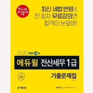 (링철가능) EBS 에듀윌 전산세무 1급 기출문제집 (2020)