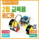 아두이노 코딩 교육용 2휠 RC카 키트(단품)