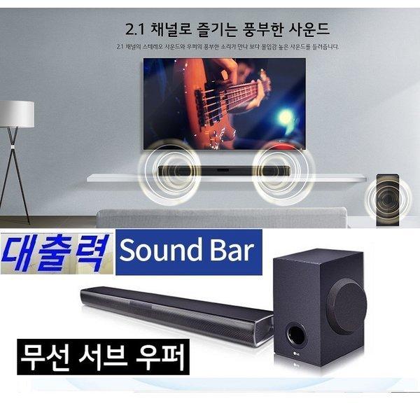 대출력 LG전자 사운드바  2.1채널 300W 블루투스 SK73