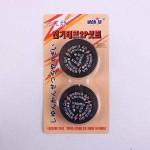 전기테이프 2p 460 전기테잎 절연