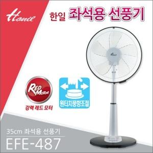 (현대Hmall)한일 좌석용 발가락 선풍기 EFE-487