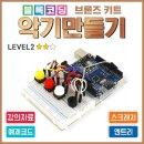 블록코딩 브론즈 키트-악기만들기-엔트리 스크래치