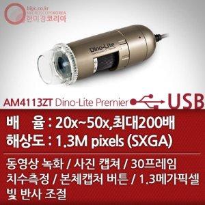 디노라이트 전자현미경 AM4113ZT