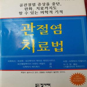 관절염 치료법/집사재.2000