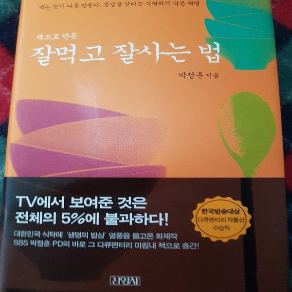 잘 먹고 잘 사는 법/박정훈.김영사.2002