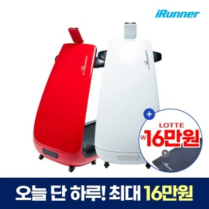아이러너 렌탈 i-Runner 런닝머신 16만+러그+추가할인