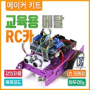 아두이노 코딩 교육용 스크래치 메탈 RC카 키트(단품)
