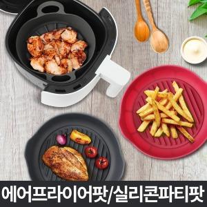 실리콘 에어프라이어팟 트레이 오븐용기 전자렌지그릇