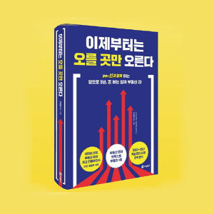 이제부터는 오를 곳만 오른다 경제의 신과 함께  돈 버는 알짜 부동산 20 도서 책