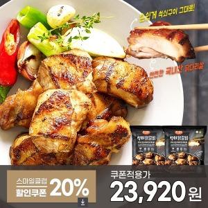 석쇠닭갈비 300g 5팩 집에서 먹는 바삭촉촉 치킨