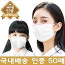 일회용마스크 화이트 (50매) 박스포장