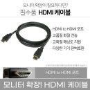 HDMI케이블 1.8M