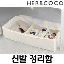 신발정리함_의류 신발 소품 이불 보관 수납 리빙박스