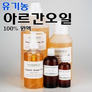 유기농 아르간오일 100ml - 순수 오일 100%