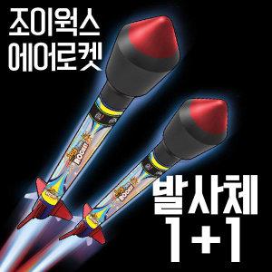 조이웍스 에어로켓만들기 로켓추가증정 로켓발사체1+1