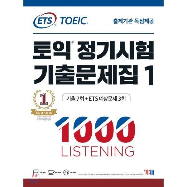 ETS 토익 정기시험 기출문제집 1000 Vol 1 LISTENING(리스닝)  ETS