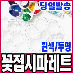 민화 동양화 파레트 꽃접시 7칸 플라스틱 팔레트