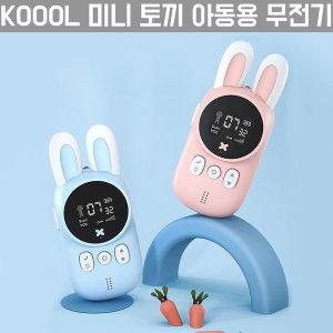 KOOOL 미니 토끼 어린이 무전기 블루+핑크 배터리포함