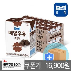 매일 멸균우유 초콜릿 200ml 48팩/초코우유/초콜렛