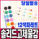 민화 솔리드 고체물감 12색 수채화파레트