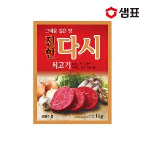 쇠고기 진한 다시다_다시 1kg - 상품 이미지
