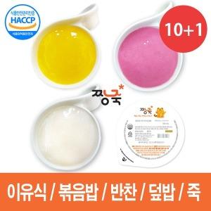 바른이유식(10+1) /반찬 덮밥 볶음밥