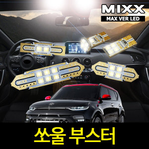 쏘울 부스터 실내등 믹스 LED 맥스 풀세트 MIXX