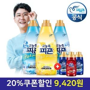 고농축 섬유유연제 리치퍼퓸 1Lx3개+미니200mlx3개